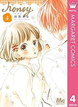 [目黒あむ]のハニー 4 (マーガレットコミックスDIGITAL)