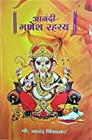 Anandi Ganesh Rahasya
