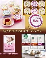 出産内祝い・お祝い返し 名入れ贅沢プリン6個 女の子&スターバックス コーヒーギフト 名前/写真/入りカード付 (AD)軽