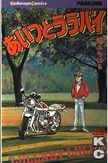 あいつとララバイ 39 (少年マガジンコミックス)