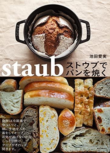 ストウブでパンを焼く