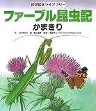 ファーブル昆虫記 かまきり (科学絵本ライブラリー)