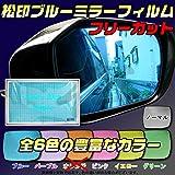 【松印】 ブルーミラーフィルム 汎用 フリーカット 20cmx30cm 1枚 【カラー:ブルー】