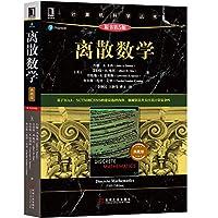 Discrete Mathematics (the original book version 5 Collector's Edition)(Chinese Edition)