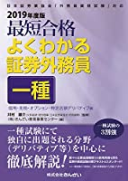 51LmyKygXlL. SL200  - 証券外務員資格試験 01