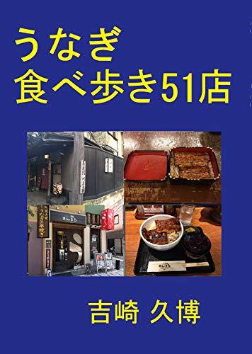 うなぎ食べ歩き51店 (グルメシリーズ)