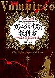 ヴァンパイアの教科書:神話と伝説と物語