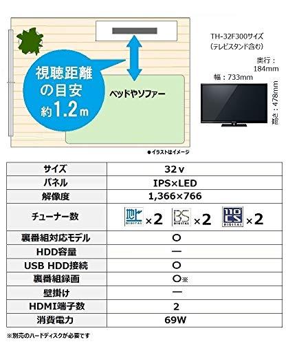『パナソニック 32V型 液晶 テレビ ビエラ TH-32F300 ハイビジョン IPSパネル』のトップ画像