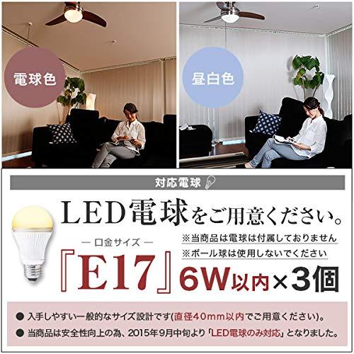 LOWYA照明シーリングファンシーリングライトLEDリバーシブルナチュラルホワイト