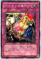 【遊戯王シングルカード】 《エキスパート・エディション1》 デーモンの雄叫び ノーマル ee1-jp261
