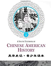 A Youth Textbook of Chinese American History: Volume 1 美华史记·青少年读本 (一) (黑白)