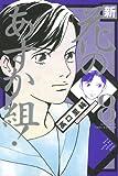 新・花のあすか組! 8巻 (FEEL COMICS)