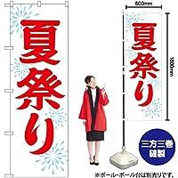 【受注生産品】のぼり GNB-1858 夏祭り600 [オフィス用品] [オフィス用品] [オフィス用品]