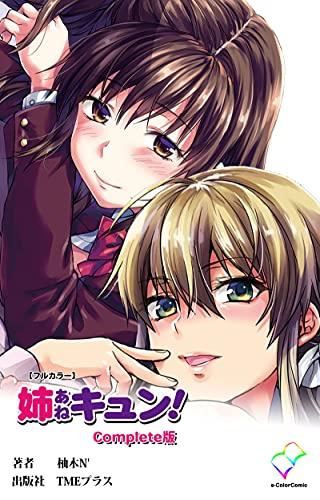 姉キュン! Complete版【フルカラー】 (e-Color Comic)