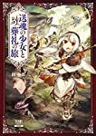 送魂の少女と葬礼の旅 (5) (ゼノンコミックス)