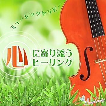 ミュージックセラピー 〜心に寄り添うヒーリング〜