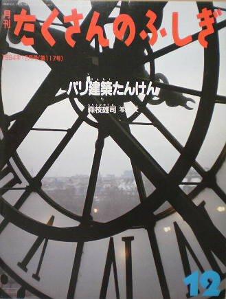 月刊 たくさんのふしぎ パリ建築たんけん 1994年 12月号(第117号) [雑誌]