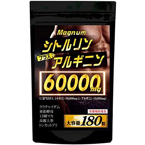 マグナム シトルリン アルギニン 60,000mg 【 L-シトルリン50,000mg L-アルギニン10,000mg 】 亜鉛 サプリメント(最大6ヵ月分/180粒)