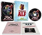 アルフ/ザ・ファイナル・スペシャル DVD特装版(初回生産限定)[DVD]