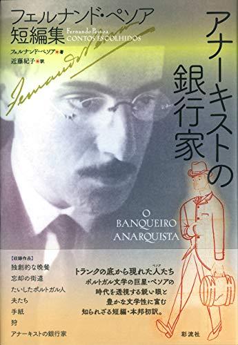 アナーキストの銀行家: フェルナンド・ペソア短編集