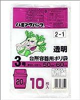 ニッコー ポリ袋 ハミングパック 3号(20リットル) 透明 10枚入り 60冊セット