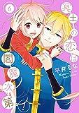 冥土の恋は閻魔次第!  (6) (Gファンタジーコミックス)