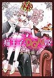 猫王子とDQN姫 (ミッシイコミックス Next comics F)