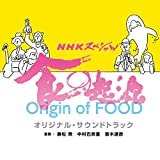 NHKスペシャル「食の起源」オリジナル・サウンドトラック