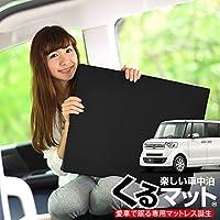 『01k-c009-ca』 N BOX N-BOX カスタム JF1/2系 (くるマット) 車 マット フラット クッション 段差解消ベッドで車中泊を快適に!(100s×4個:ブラック) (黒)