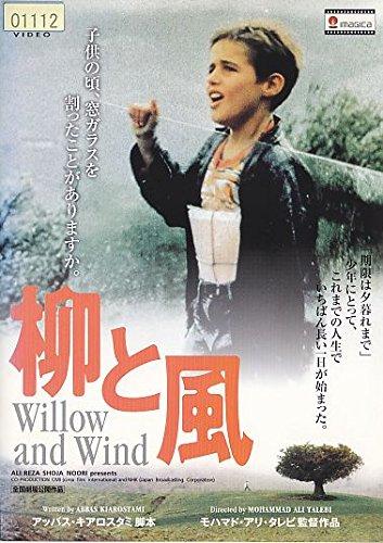 柳と風 WILLOW AND WIND [DVD]の詳細を見る