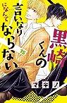 Black prince & white prince, tome 15 par Makino