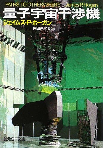 量子宇宙干渉機 (創元SF文庫)
