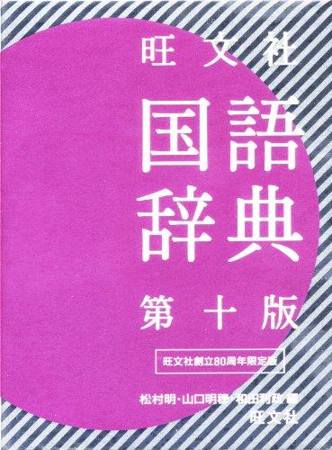 旺文社国語辞典 80周年記念版の詳細を見る