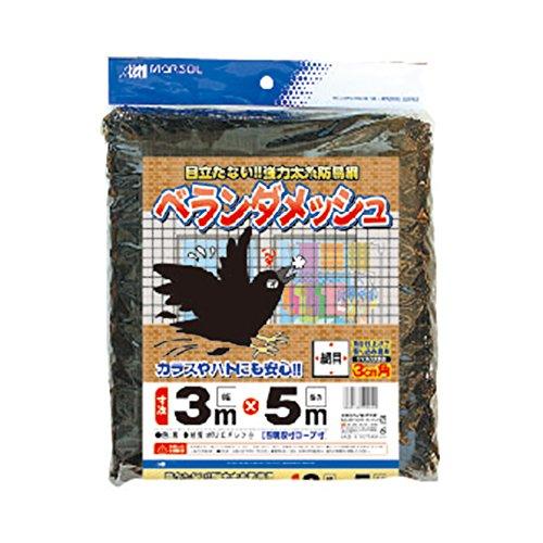 日本マタイ『MALSOL ベランダメッシュ 3×5m(HC02204)』