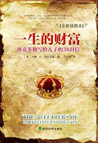 一生的财富:洛克菲勒写给儿子的38封信(Life Wealth: The 38 Letters of Rockefeller to His Son) (Chinese Edition)