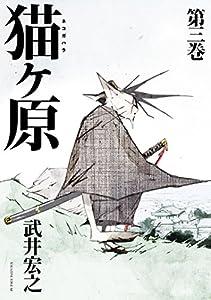 猫ヶ原 3巻 表紙画像