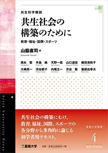 共生科学概説 共生社会の構築のために(星槎大学叢書4) (星槎大学叢書 4)の詳細を見る