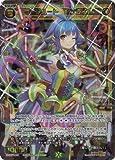 WIXOSS-ウィクロス- WXDi-P03-036 コードハート Pンライト SR