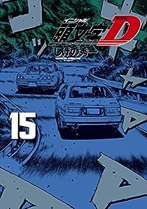 新装版 頭文字D(15) (ヤングマガジンコミックス)