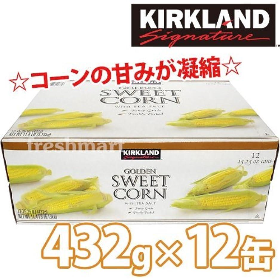 呪われた皮肉エチケットカークランド KIRKLAND ゴールデン スイートコーン缶 432g×12缶