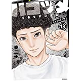ハコヅメ~交番女子の逆襲~(13) (モーニングコミックス)