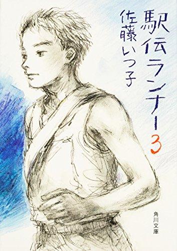 駅伝ランナー3 (角川文庫)