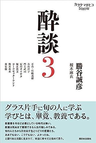 カツヤマサヒコSHOW 酔談3