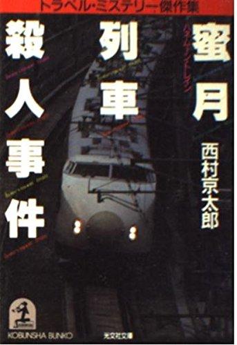 蜜月列車(ハネムーン・トレイン)殺人事件―トラベル・ミステリー傑作集 (光文社文庫)