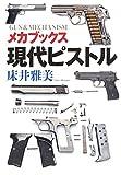 メカブックス 現代ピストル (GUN&MECHANISM)