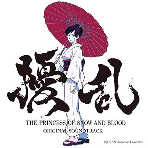 アニメ「擾乱 THE PRINCESS OF SNOW AND BLOOD」オリジナル・サウンドトラック