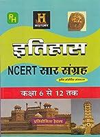 Itihaas NCERT Saar Sangrah for Class 6 to 12