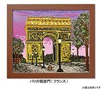 オリムパス 一度は訪れたい世界の名所 パリの凱旋門(フランス) 7439