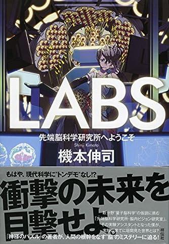 LABS 先端脳科学研究所へようこそ