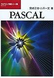 PASCAL (プログラミング実習シリーズ)